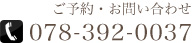 078-392-0037